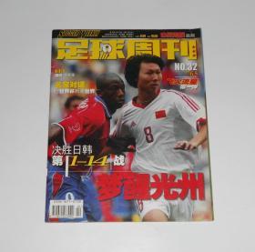 杂志--足球周刊2002年飞火流星第一弹