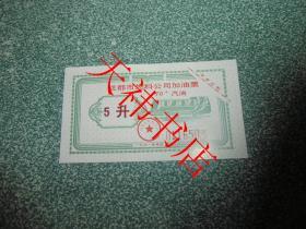 【汽油票】成都市燃料公司加油票(1991年 70号汽油 5升)