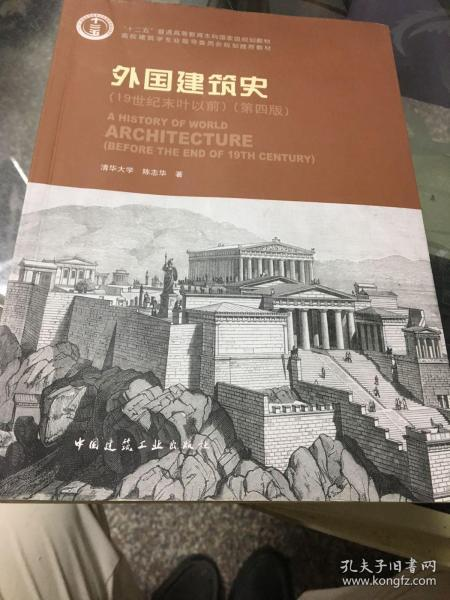 外国建筑史(19世纪末叶以前)(第四版)