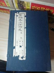 百衲本史记(全三函三十册)