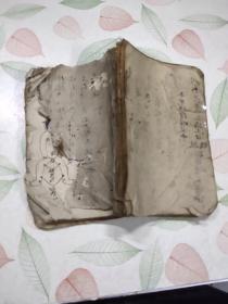 民间药书手抄本