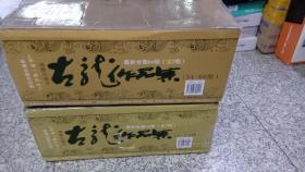 古龙作品集/绘图珍藏本/66册/两箱