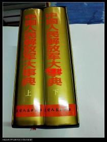 中国人民解放军大事典(上下册)有盒套,品相好,两大厚册包中通快递发货