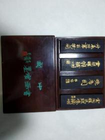 80年代老胡开文墨块一盒  四块共8两   古法油烟   程十发定版墨   镶嵌珍珠  极为稀见