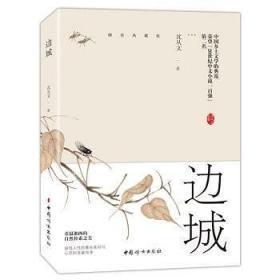 边城(沈从文诞辰116周年典藏纪念版)