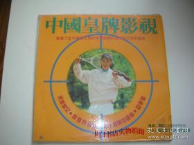 【老影碟唱片收藏】LD大镭射影碟光盘:中国皇牌影视3 汇集了近中国当红电影与电视剧30首精髓力作的歌曲