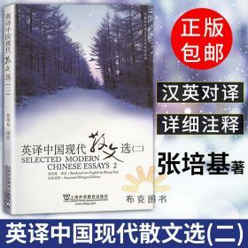 英译中国现代散文选2