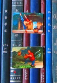 年历片-1976年:革命现代舞剧《沂蒙颂》(上海人民出版社)【一套二张】