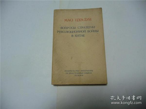 毛泽东中国革命战争的战略问题   1968    俄文版
