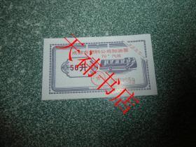 【汽油票】成都市燃料公司加油票(1991年 70号汽油 50升)