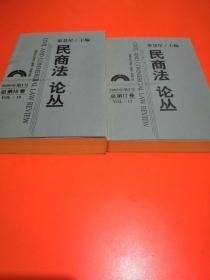 2000年第1号  总第16卷   民商法  论丛2000年第2号  总第17卷   民商法  论丛