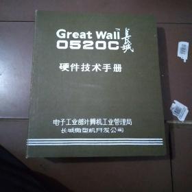 Great Wall 05200 长城 硬件技术手册。