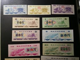 粮票 1977年武汉市粮票11全