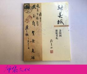 【布袋文化】新美域 菉绮阁课徒书札  2008年初版