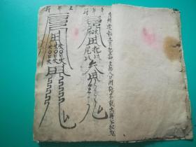 民国 地理风水符咒手抄本