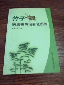 竹子病虫害防治彩色图鉴