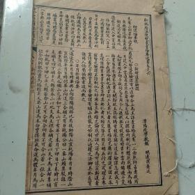象吉备要通书(卷6-8)