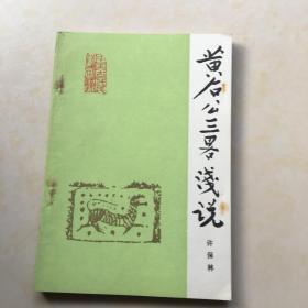 黄石公三略浅说 许保林编 封面设计 尚云波