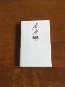 陈云文选  一卷本