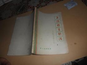 上海糕点制法(修订本) 1974年版