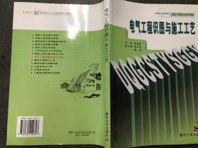 电气工程识图与施工工艺(第2版)