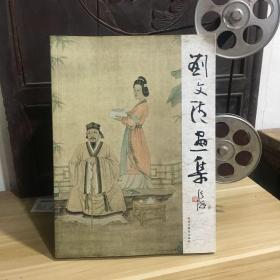 刘文清画集