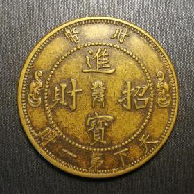 10415号   财币:天下第一财  招财进宝  黄铜质大花钱(壹圆型)