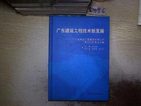 广东建设工程技术新发展:广东省建筑工程集团有限公司新世纪优秀论文集.。、