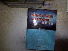 测绘技术应用与规范管理实用手册  4.