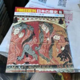 周刊朝日百科 日本の历史 第66祭