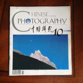 中国摄影 1996年10
