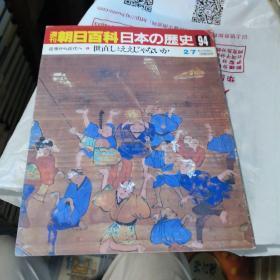 周刊朝日百科 日本の历史 第94祭