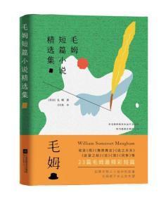 毛姆短篇小说精选集   9787559410481