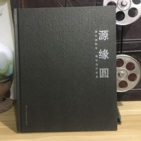 源缘圆---浙江画院第一期学员作品集