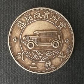 10422号   民国十七年贵州省政府造KOSHSH签字版汽车银币(壹圆型)