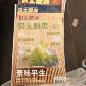 中外食品工业(贝太厨房)2007年1.2.3.4.5.7.9.11.12共9本