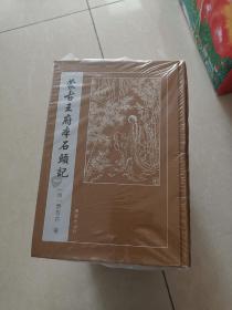 蒙古王府本石头记精装全六卷