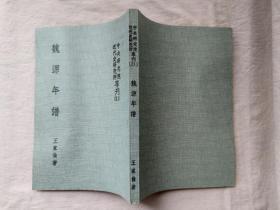 魏源年谱  王家俭著  1981年再版,近全新库存书