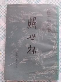 照世杯(中国古典小说研究资料从书)