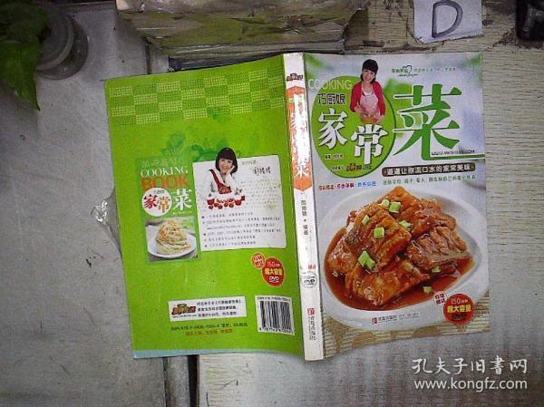 巧厨娘家常菜