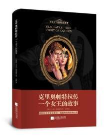 克里奥帕特拉传:一个女王的故事   9787559430939