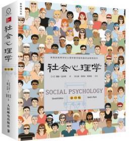 社会心理学(1版) 戴维(David Myers)著 侯玉波 乐国安  人民
