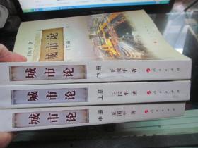 城市论—以杭州为例(上中下册)