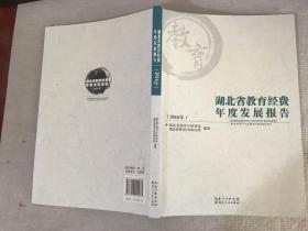 湖北省教育经费年度发展报告2016