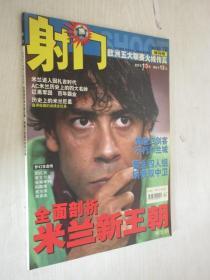 射门   2002年12月号  特别号