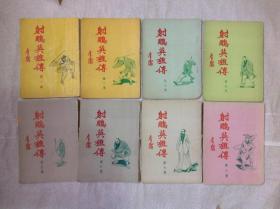 50年代 金庸武侠《射雕英雄传》爬头普及本(薄本)80册合售