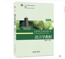胡壮麟 语言学教程 第五版第5版 英文版9787301281932