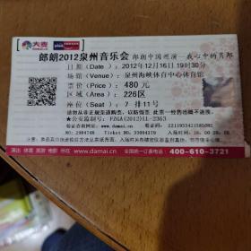 【大麦门票】郎朗2012泉州音乐会(郎朗中国巡演—我心中的肖邦)