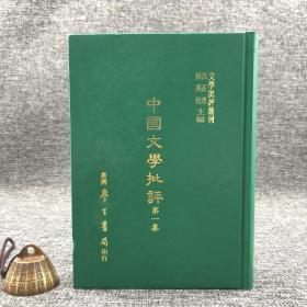 台湾学生书局版 吕正惠.蔡英俊《中國文學批評·第一集》(精装)