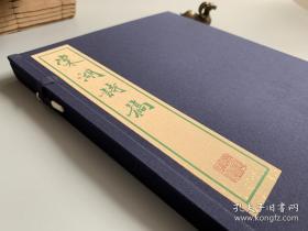 木刻绿印·宋临安本棠湖诗稿(手工仿古蚕丝皮纸本)全一函一册